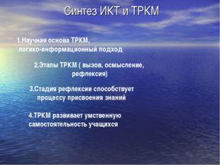 Синтез ИКТ и ТРКМ 1.Научная основа ТРКМ, логико-информационный подход 2.Этапы