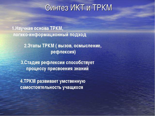 Синтез ИКТ и ТРКМ 1.Научная основа ТРКМ, логико-информационный подход 2.Этапы...