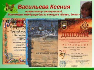 Васильева Ксения организатор мероприятий, дипломант международного конкурса «