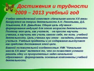 Достижения и трудности 2009 – 2013 учебный год Учебно-методический комплект