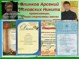 Блинков Арсений Исковских Никита организаторы, лучшие спортсмены школы