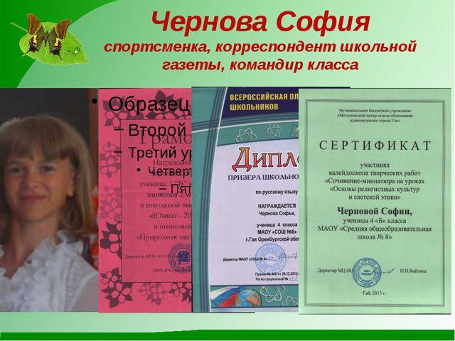 Чернова София спортсменка, корреспондент школьной газеты, командир класса