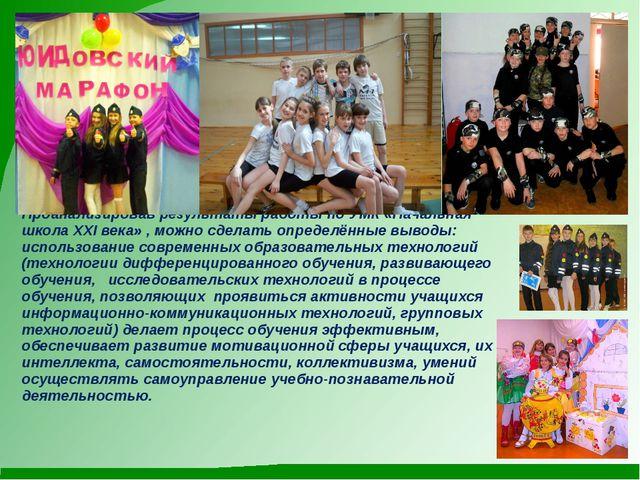 Проанализировав результаты работы по УМК «Начальная школа XXI века» , можно...