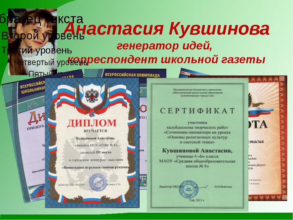 Анастасия Кувшинова генератор идей, корреспондент школьной газеты