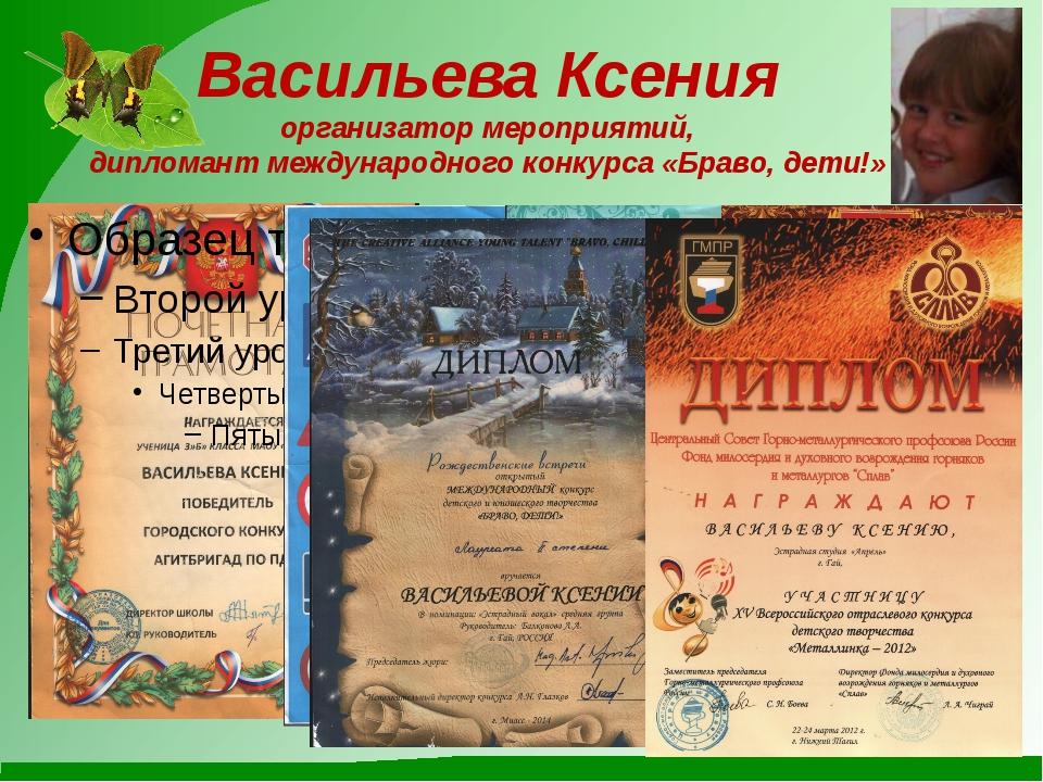 Васильева Ксения организатор мероприятий, дипломант международного конкурса «...