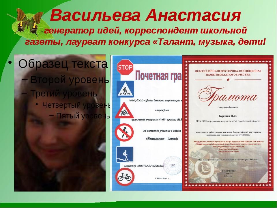 Васильева Анастасия генератор идей, корреспондент школьной газеты, лауреат ко...