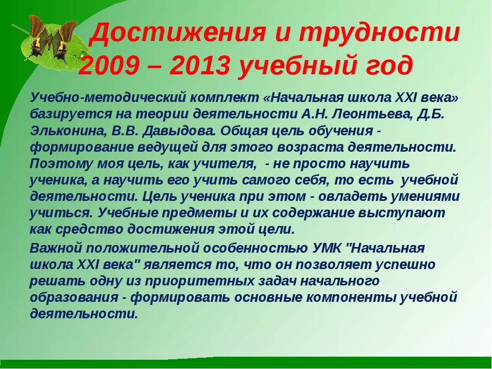 Достижения и трудности 2009 – 2013 учебный год Учебно-методический комплект...