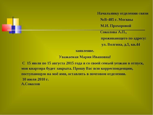 Начальнику отделения связи №В-485 г. Москвы М.И. Прохоровой Соколова А.П., пр...