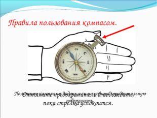 Правила пользования компасом. Положите компас на ладонь или на ровную горизо