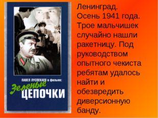 Ленинград. Осень 1941 года. Трое мальчишек случайно нашли ракетницу. Под руко