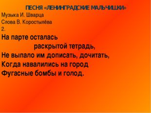 ПЕСНЯ «ЛЕНИНГРАДСКИЕ МАЛЬЧИШКИ» Музыка И. Шварца Слова В. Коростылёва 2. На п