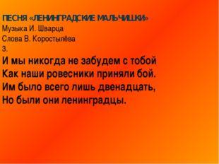 ПЕСНЯ «ЛЕНИНГРАДСКИЕ МАЛЬЧИШКИ» Музыка И. Шварца Слова В. Коростылёва 3. И мы
