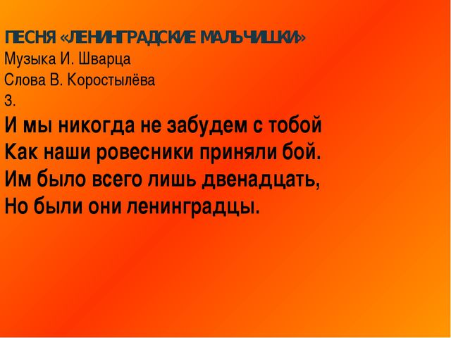 ПЕСНЯ «ЛЕНИНГРАДСКИЕ МАЛЬЧИШКИ» Музыка И. Шварца Слова В. Коростылёва 3. И мы...