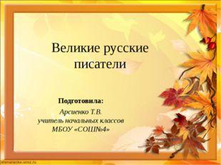 Подготовила: Арсиенко Т.В. учитель начальных классов МБОУ «СОШ№4» Великие рус