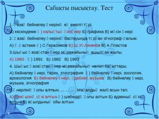 Сабақты пысықтау. Тест 1. Қазақ бейнелеу өнерінің ең ежелгі түрі. А) кескінде