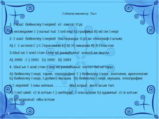 Сабақты пысықтау. Тест 1. Қазақ бейнелеу өнерінің ең ежелгі түрі. А) кескінд