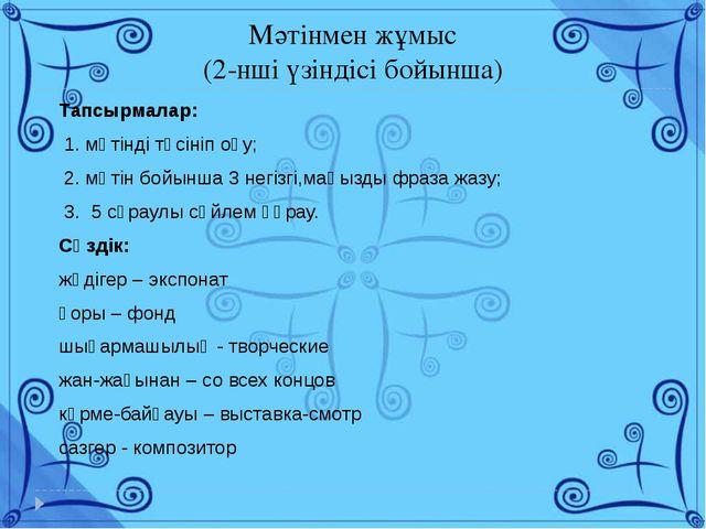 Мәтінмен жұмыс (2-нші үзіндісі бойынша) Тапсырмалар: 1. мәтінді түсініп оқу;...