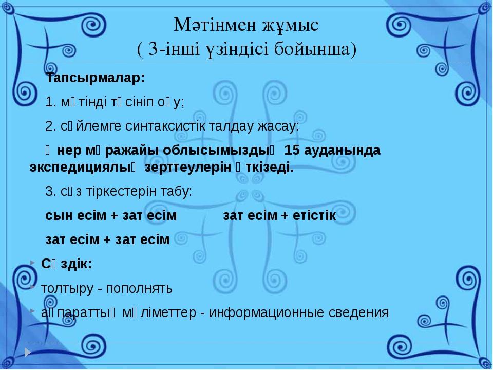 Мәтінмен жұмыс ( 3-інші үзіндісі бойынша) Тапсырмалар: 1. мәтінді түсініп оқу...