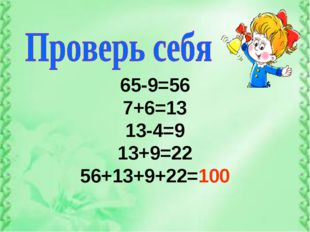 65-9=56 7+6=13 13-4=9 13+9=22 56+13+9+22=100