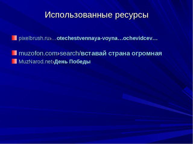 Использованные ресурсы pixelbrush.ru›…otechestvennaya-voyna…ochevidcev… muzof...