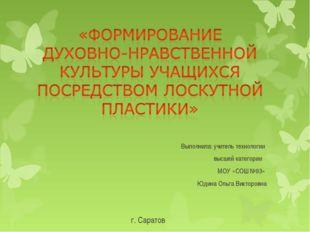 Выполнила: учитель технологии высшей категории МОУ «СОШ №93» Юдина Ольга Вик
