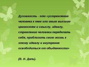 Духовность - это «устремление человека к тем или иным высшим ценностям и смыс