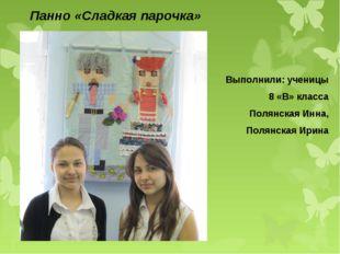 Панно «Сладкая парочка» Выполнили: ученицы 8 «В» класса Полянская Инна, Полян