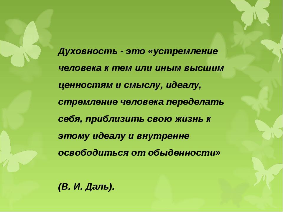 Духовность - это «устремление человека к тем или иным высшим ценностям и смыс...