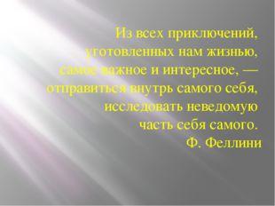 Из всех приключений, уготовленных нам жизнью, самое важное и интересное, — от