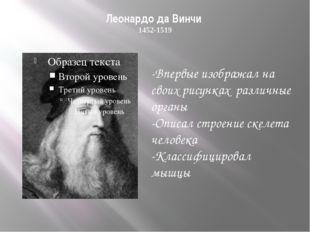Физиология человека ( гр. физис – природа + гр. логос - учение) – наука о про