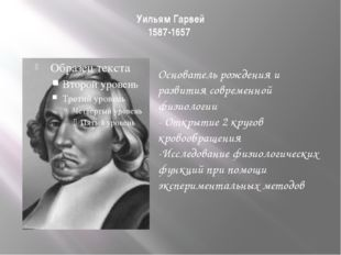 Рене Декарт 1596-1650 - Открытие рефлекса - Рефлекторный принцип взаимодейств