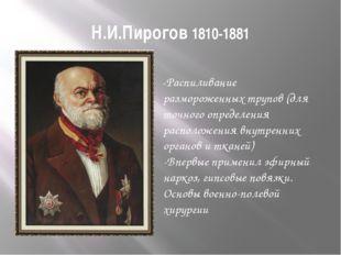 И.М.Сеченов 1829-1905 «Отец русской физиологии» Рефлексы головного мозга Объя
