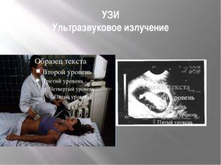 Методы анатомии 1. Рентгеноскопия 2. Просвечивания УЗИ 3. Метод рассечения, п