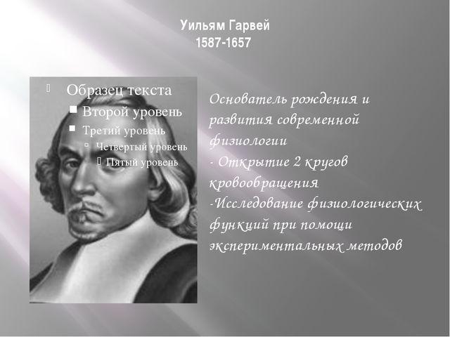 Рене Декарт 1596-1650 - Открытие рефлекса - Рефлекторный принцип взаимодейств...