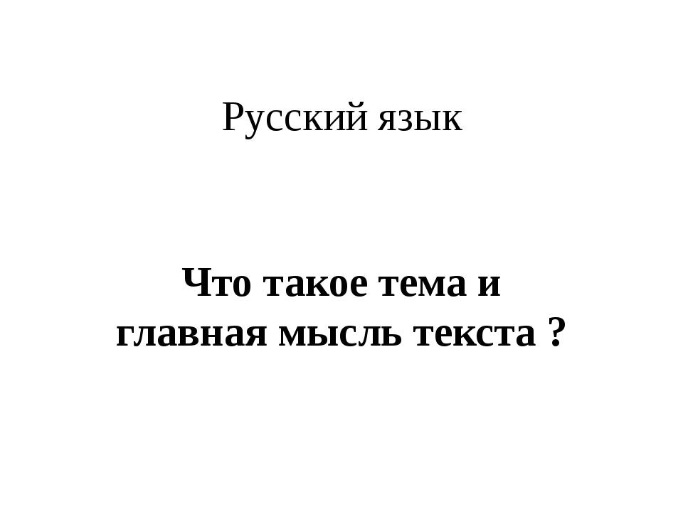 Русский язык Что такое тема и главная мысль текста ?