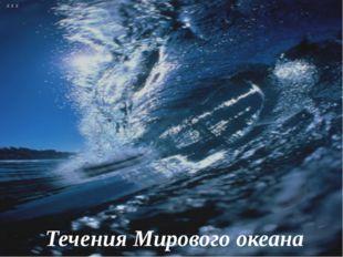 Течения Мирового океана x x x .