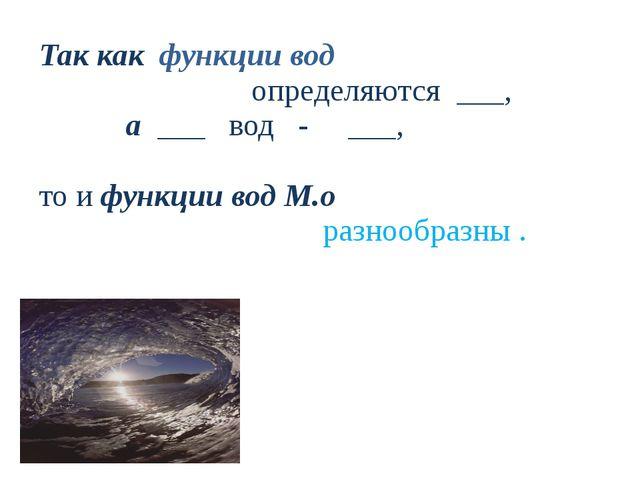 Так как функции вод определяются ___, а ___ вод - ___, то и функции вод М.о р...