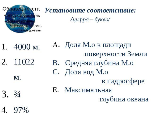 Установите соответствие: /цифра – буква/ 4000 м. 11022 м. ¾ 97% Доля М.о в пл...