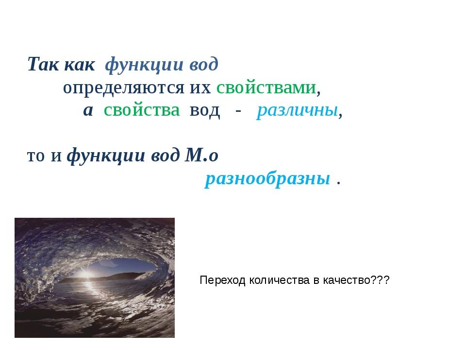 Так как функции вод определяются их свойствами, а свойства вод - различны, то...