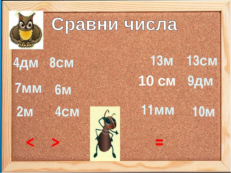 9дм 10 см 4дм 8см < 7мм 6м 11мм 10м 2м 4см > 13м 13см =
