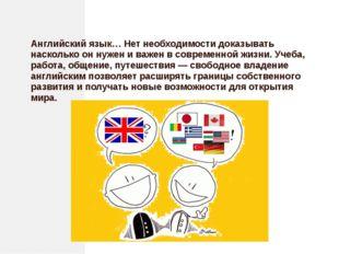 Английский язык… Нет необходимости доказывать насколько он нужен иважен вс