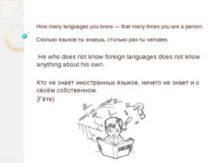 How many languages you know — that many times you are a person. Сколько языко
