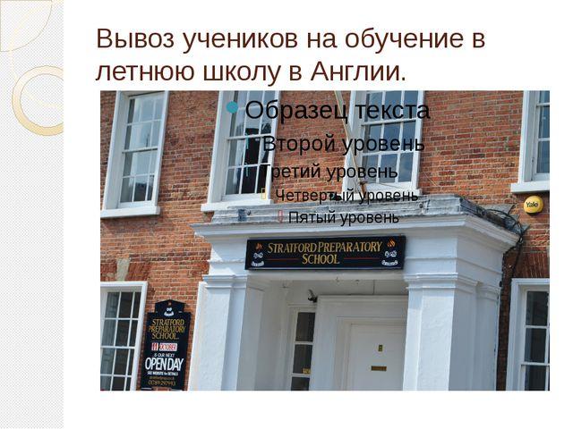 Вывоз учеников на обучение в летнюю школу в Англии.