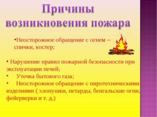 Неосторожное обращение с огнем – спички, костер; Нарушение правил пожарной б