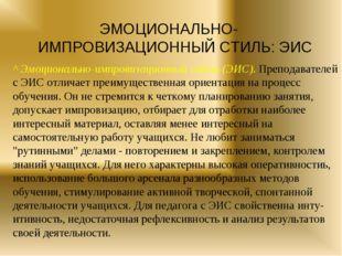 ЭМОЦИОНАЛЬНО-ИМПРОВИЗАЦИОННЫЙ СТИЛЬ: ЭИС ^ Эмоционально-импровизационный стил