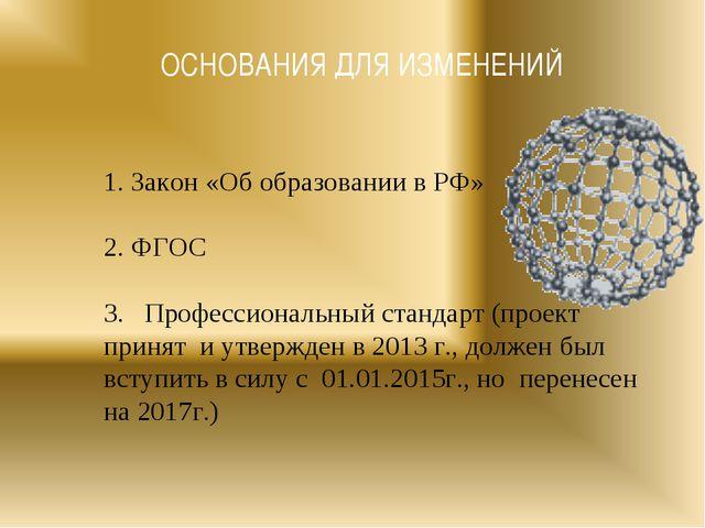 1. Закон «Об образовании в РФ» 2. ФГОС 3. Профессиональный стандарт (проект п...