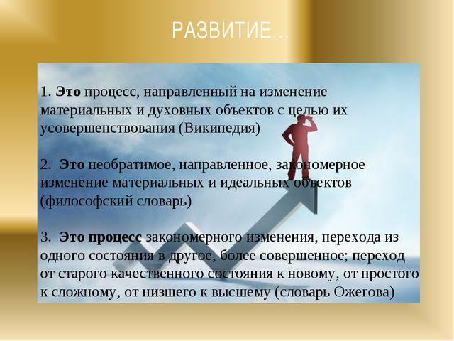 1. Это процесс, направленный на изменение материальных и духовных объектов с...
