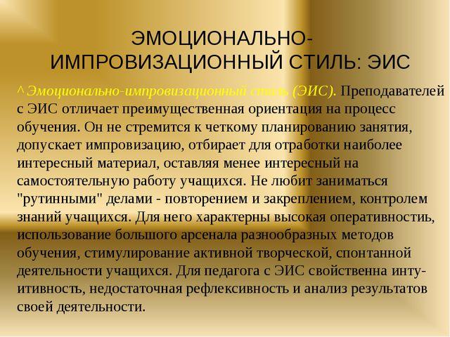 ЭМОЦИОНАЛЬНО-ИМПРОВИЗАЦИОННЫЙ СТИЛЬ: ЭИС ^ Эмоционально-импровизационный стил...