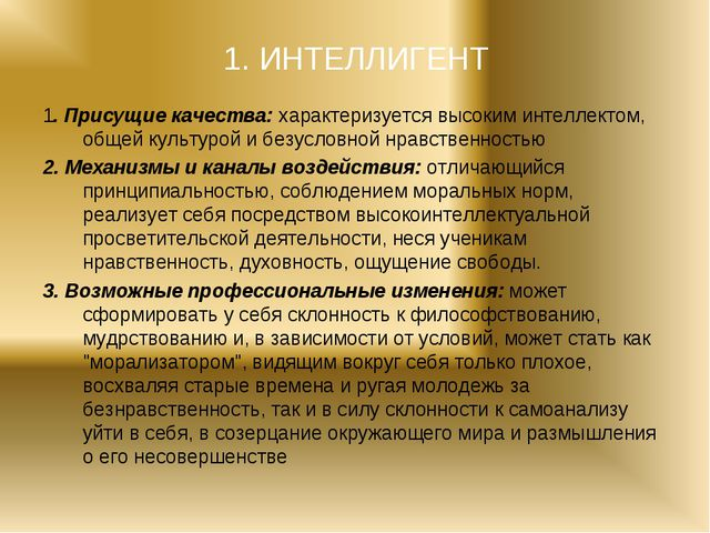 1. ИНТЕЛЛИГЕНТ 1. Присущие качества: характеризуется высоким интеллектом, общ...