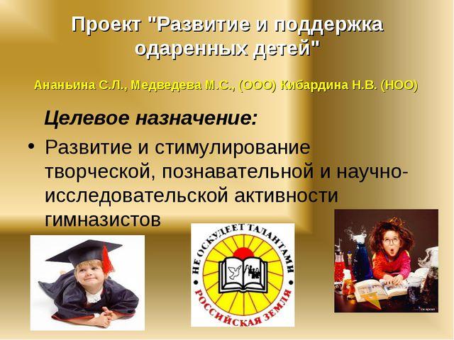 """Проект """"Развитие и поддержка одаренных детей"""" Целевое назначение: Развитие и..."""
